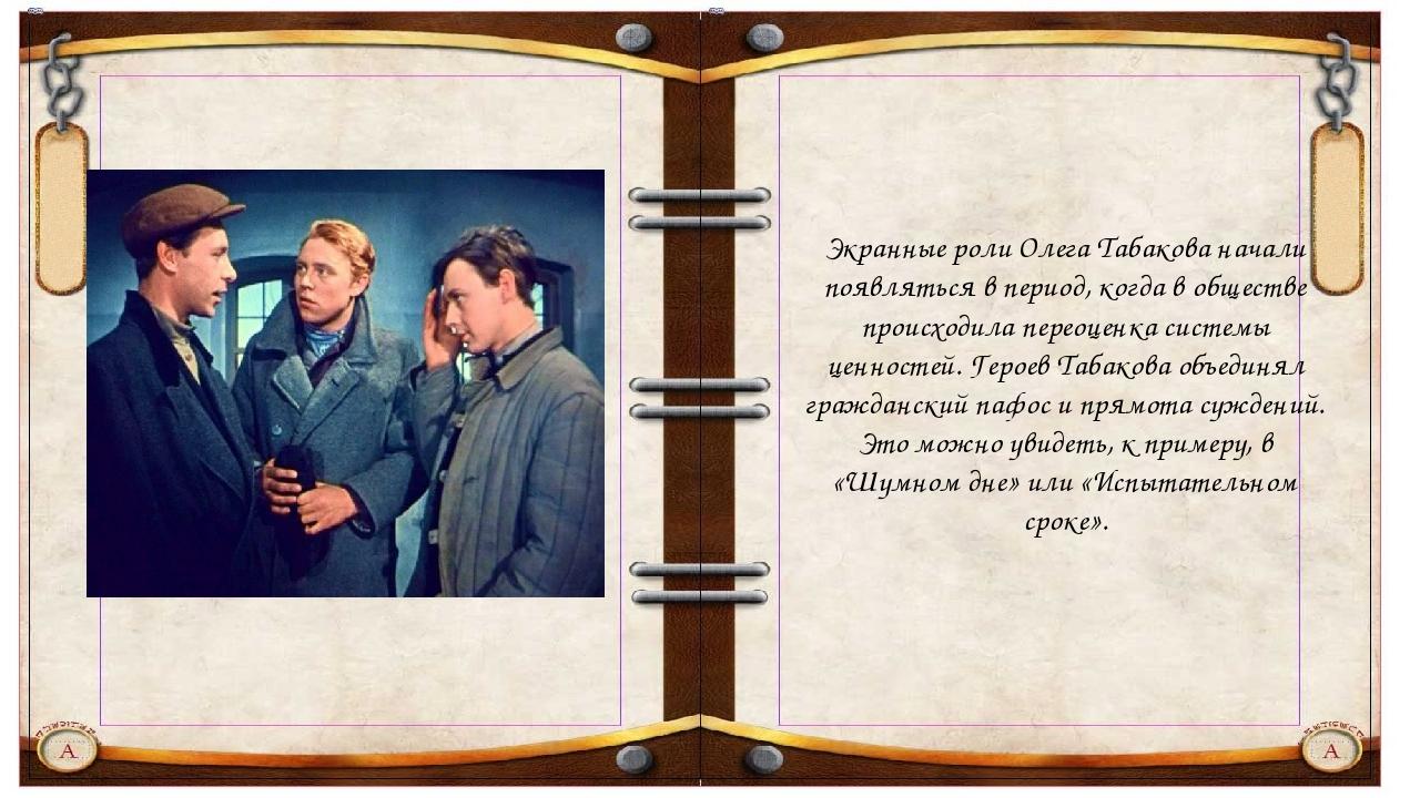 Экранные роли Олега Табакова начали появляться в период, когда в обществе пр...