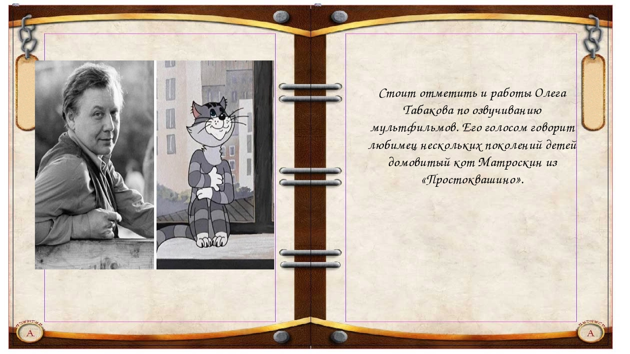 Стоит отметить и работы Олега Табакова по озвучиванию мультфильмов. Его голо...