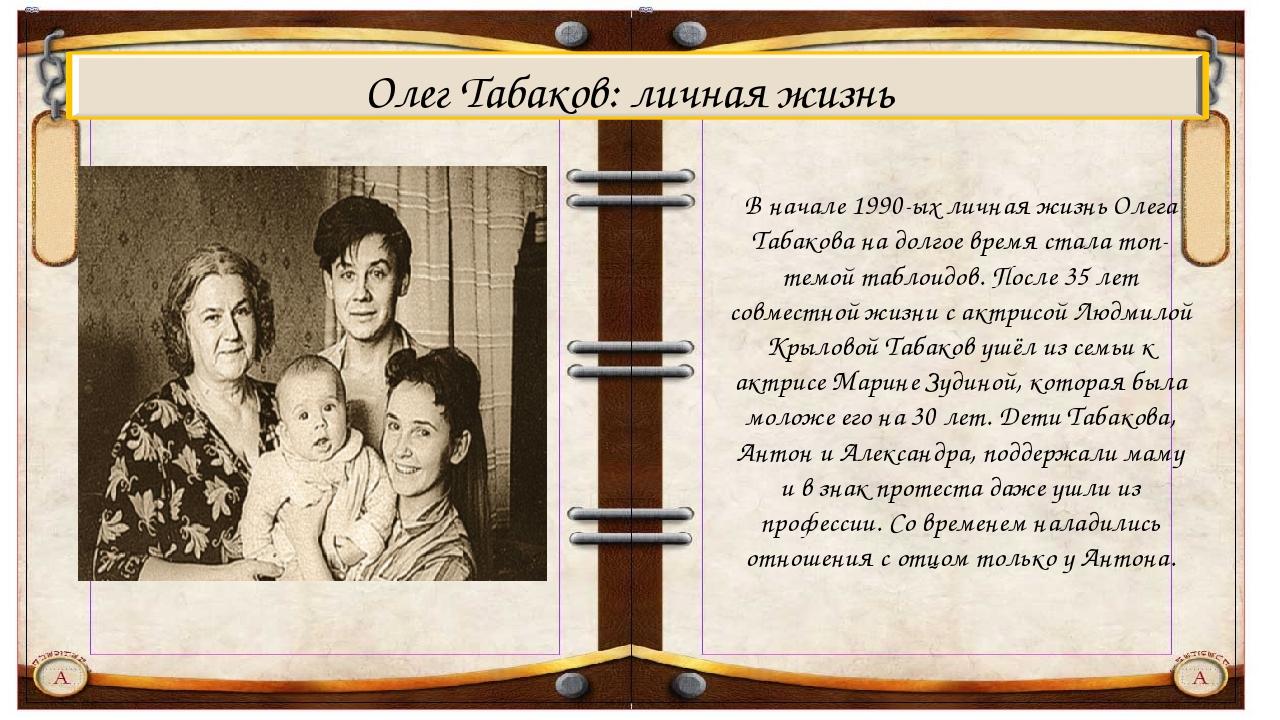 В начале 1990-ых личная жизнь Олега Табакова на долгое время стала топ-темой...