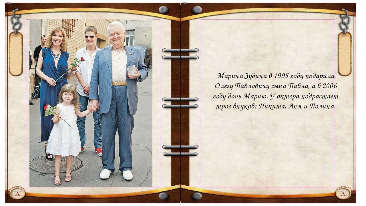 Марина Зудина в 1995 году подарила Олегу Павловичу сына Павла, а в 2006 году...