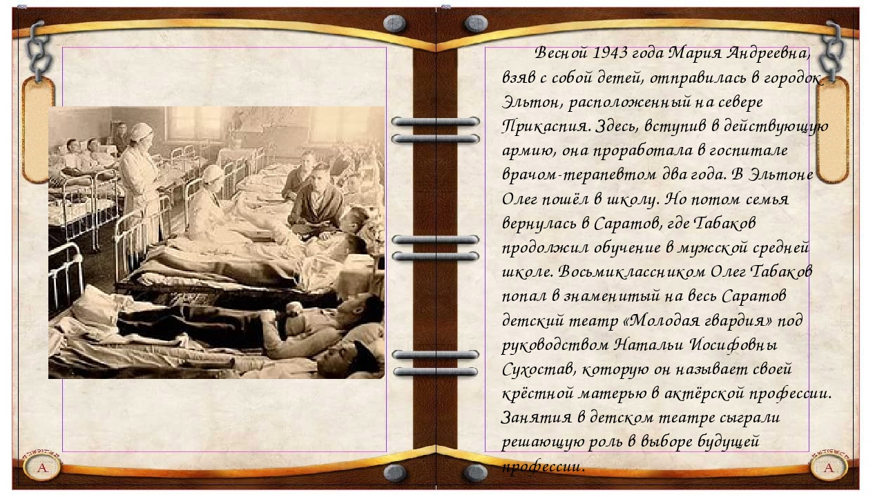 Весной 1943 года Мария Андреевна, взяв с собой детей, отправилась в городок...