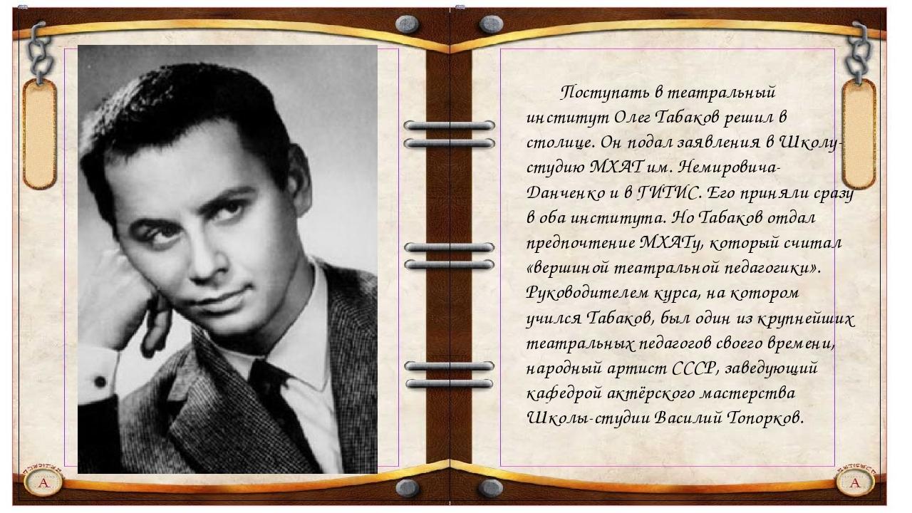 Поступать в театральный институт Олег Табаков решил в столице. Он подал...