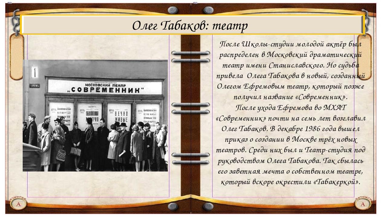 После Школы-студии молодой актёр был распределен в Московский драматически...
