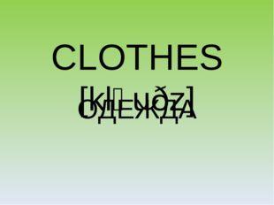 CLOTHES [kləuðz] ОДЕЖДА