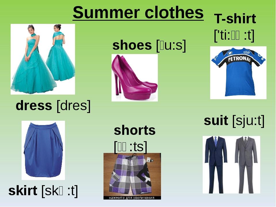 Summer clothes dress [dres] skirt [skə:t] shoes [ʃu:s] shorts [ʃɔ:ts] T-shirt...