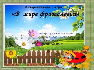 Автор : учитель начальных классов МБОУ «СОШ №8» г. Лениногорска Арсланова Ф.Ш