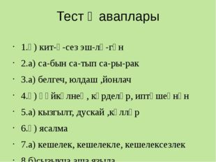 Тест җаваплары 1.ә) кит-ә-сез эш-лә-гән 2.а) са-бын са-тып са-ры-рак 3.а) бел