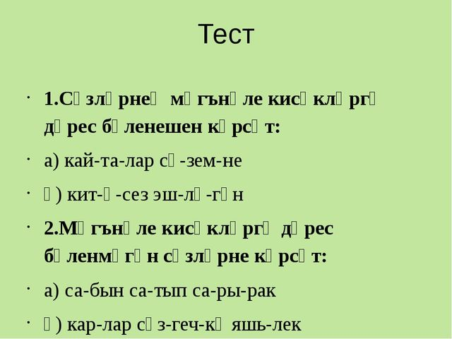 Тест 1.Сүзләрнең мәгънәле кисәкләргә дөрес бүленешен күрсәт: а) кай-та-лар сү...