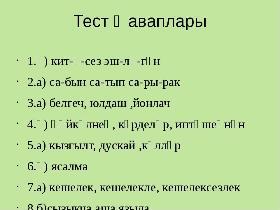 Тест җаваплары 1.ә) кит-ә-сез эш-лә-гән 2.а) са-бын са-тып са-ры-рак 3.а) бел...