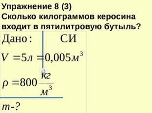 Упражнение 8 (3) Сколько килограммов керосина входит в пятилитровую бутыль?