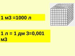 1 м3 =1000 л 1 л = 1 дм 3=0,001 м3