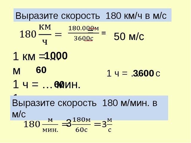 Выразите скорость 180 км/ч в м/с 1 км = … м 1 ч = … мин. 1 мин. = …с 1000 60...