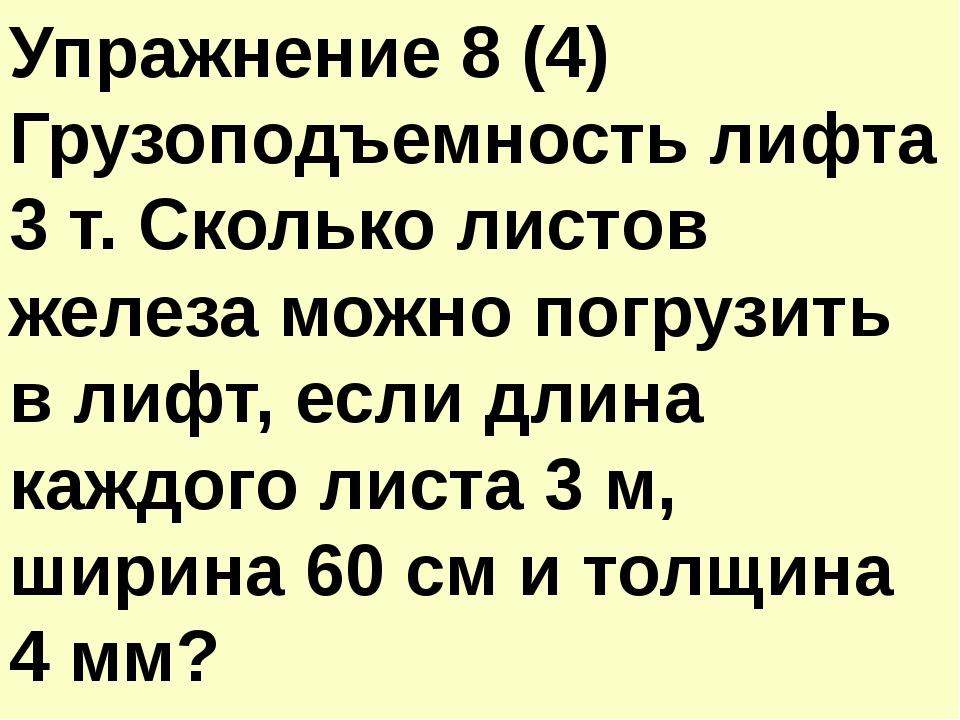 Упражнение 8 (4) Грузоподъемность лифта 3 т. Сколько листов железа можно погр...