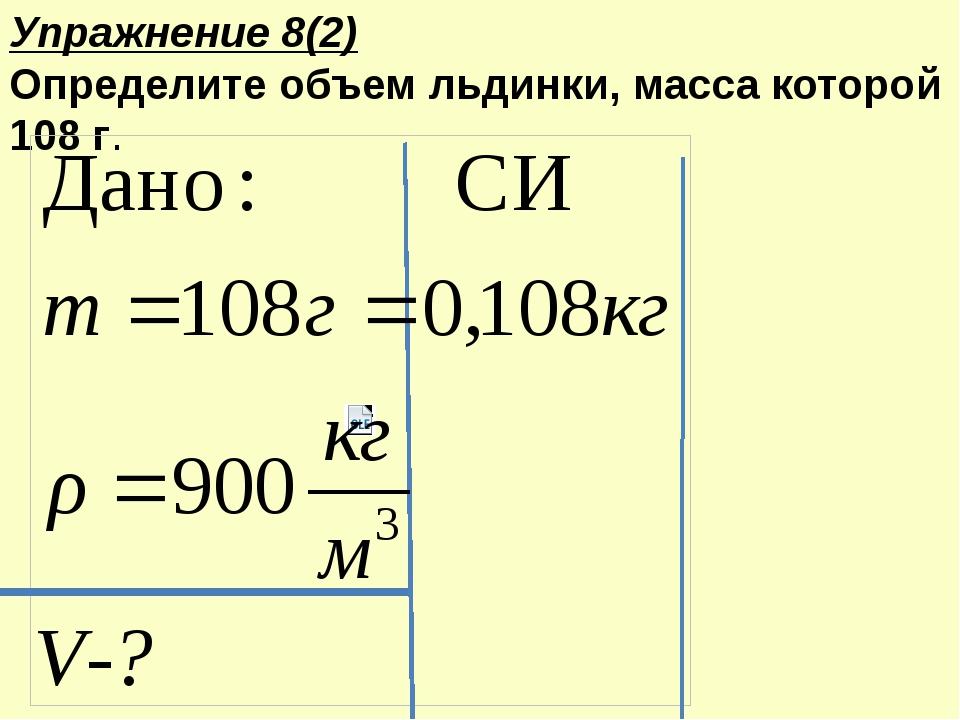 Упражнение 8(2) Определите объем льдинки, масса которой 108 г.