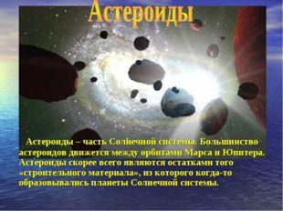 Астероиды – часть Солнечной системы. Большинство астероидов движется между о