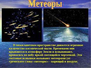 В межпланетном пространстве движется огромное количество космической пыли. В