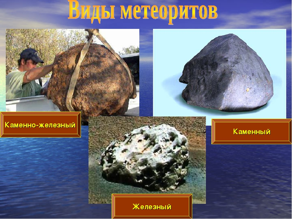 Каменно-железный Каменный Железный