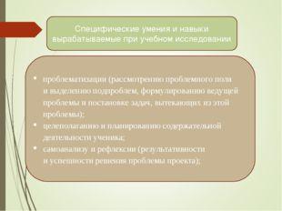Специфические умения и навыки вырабатываемые при учебном исследовании проблем
