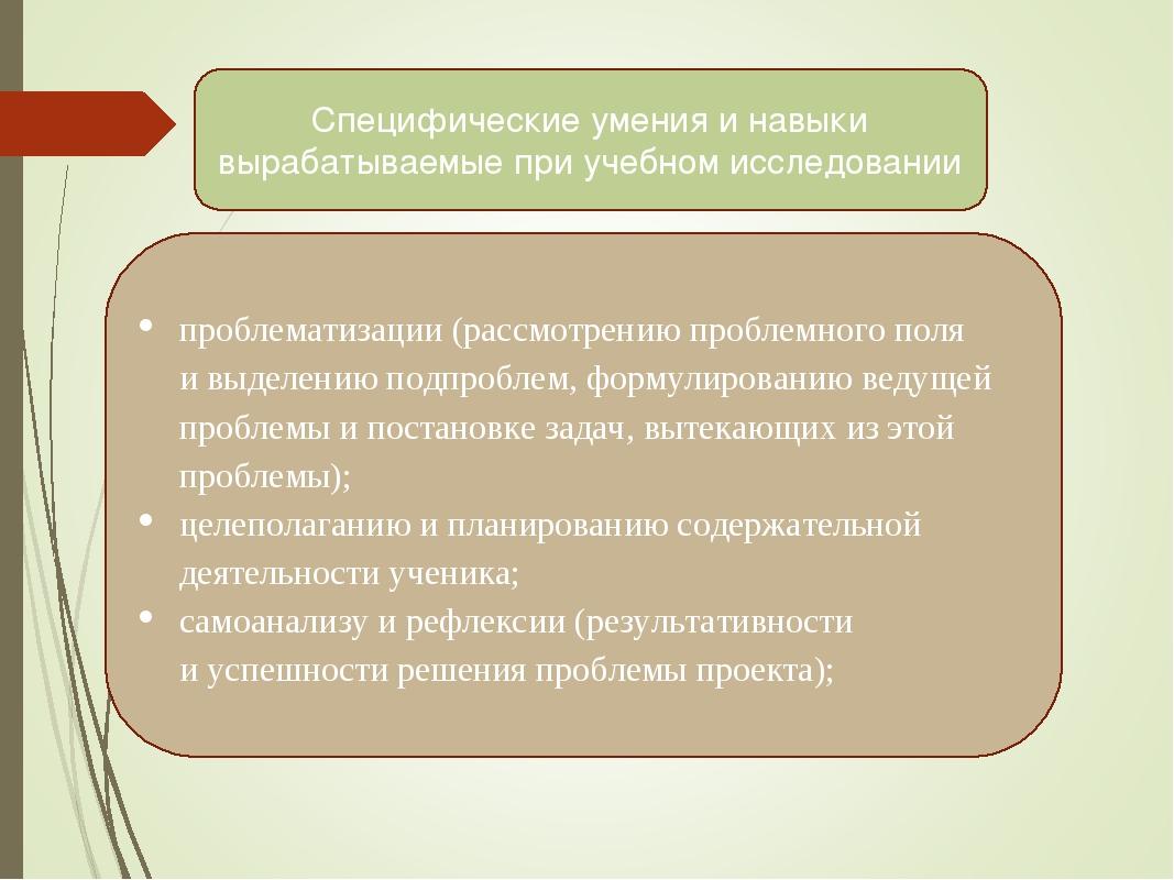 Специфические умения и навыки вырабатываемые при учебном исследовании проблем...