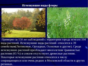 Исчезнувшие виды флоры Примерно за 150 лет наблюдений с территории города исч