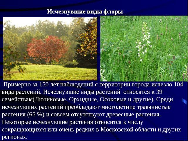 Исчезнувшие виды флоры Примерно за 150 лет наблюдений с территории города исч...