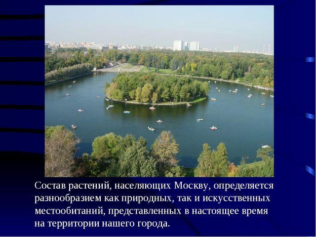 Состав растений, населяющих Москву, определяется разнообразием как природных,...