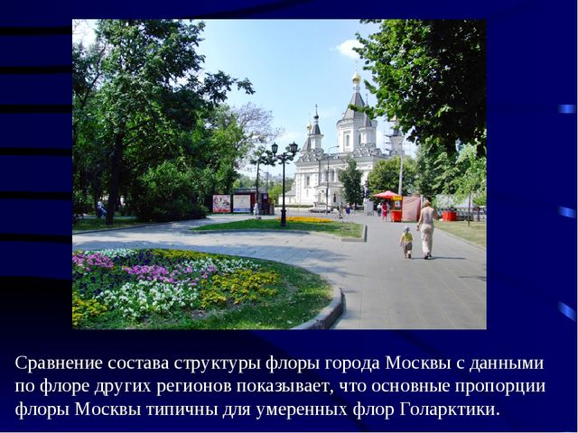 Сравнение состава структуры флоры города Москвы с данными по флоре других рег...