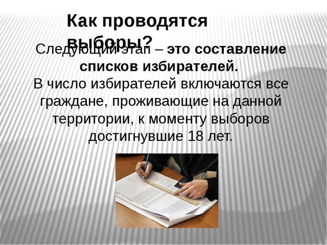 Как проводятся выборы? Следующий этап – это составление списков избирателей....