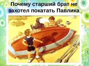 Почему старший брат не захотел покатать Павлика на лодке?