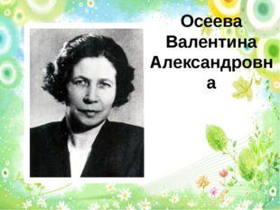 Осеева Валентина Александровна