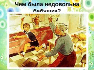 Чем была недовольна бабушка?