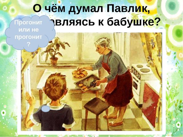 О чём думал Павлик, направляясь к бабушке? Прогонит или не прогонит?