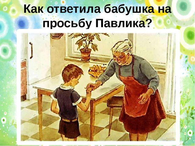 Как ответила бабушка на просьбу Павлика?
