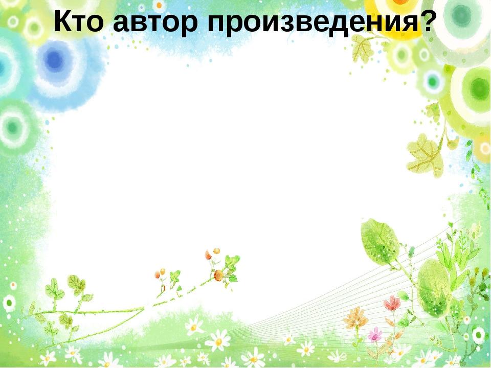 Кто автор произведения? 1 2 3 Николай Носов Валентина Осеева Корней Чуковский