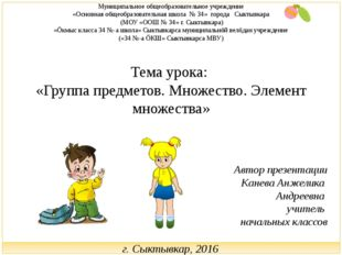 Муниципальное общеобразовательное учреждение «Основная общеобразовательная шк