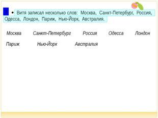  Витя записал несколько слов: Москва, Санкт-Петербург, Россия, Одесса, Лонд