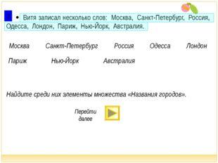 3 Найдите среди них элементы множества «Названия городов». Москва Санкт-Петер