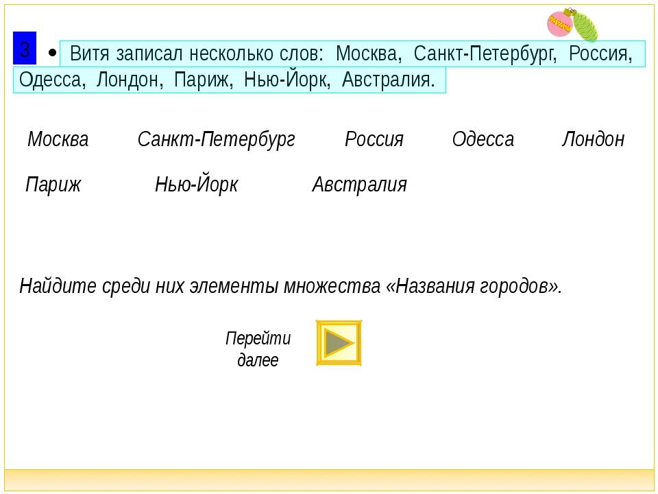 3 Найдите среди них элементы множества «Названия городов». Москва Санкт-Петер...