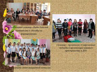 Учебный год Дата Тема мероприятия Форма участия 2015 – 2016 г.г. ноябрь Педс