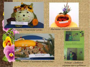 Участие в конкурсах, выставках , Год Мероприятие Название работы Участники Ре