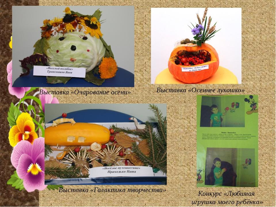 Участие в конкурсах, выставках , Год Мероприятие Название работы Участники Ре...