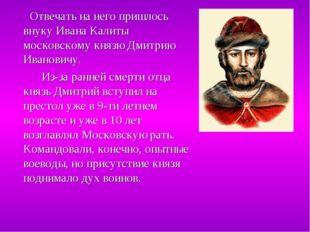 Отвечать на него пришлось внуку Ивана Калиты московскому князю Дмитрию Ивано