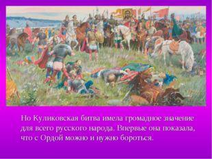 Но Куликовская битва имела громадное значение для всего русского народа. Впе