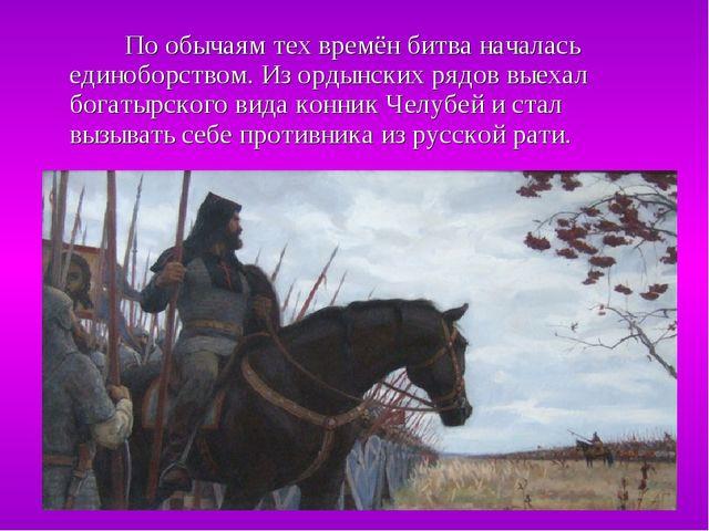 По обычаям тех времён битва началась единоборством. Из ордынских рядов выеха...