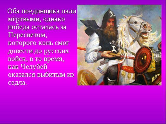 Оба поединщика пали мёртвыми, однако победа осталась за Пересветом, которого...