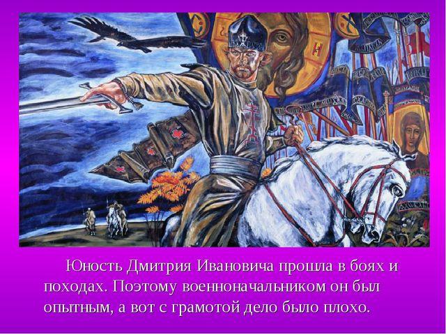 Юность Дмитрия Ивановича прошла в боях и походах. Поэтому военноначальником...