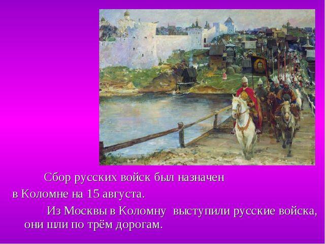 Сбор русских войск был назначен в Коломне на 15 августа. Из Москвы в Коломну...