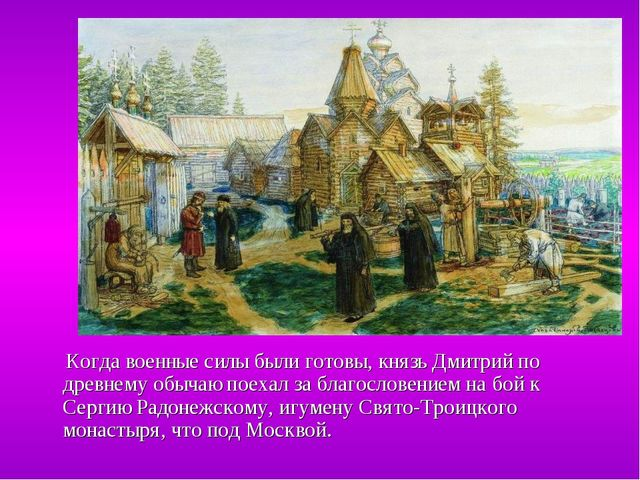 Когда военные силы были готовы, князь Дмитрий по древнему обычаю поехал за б...