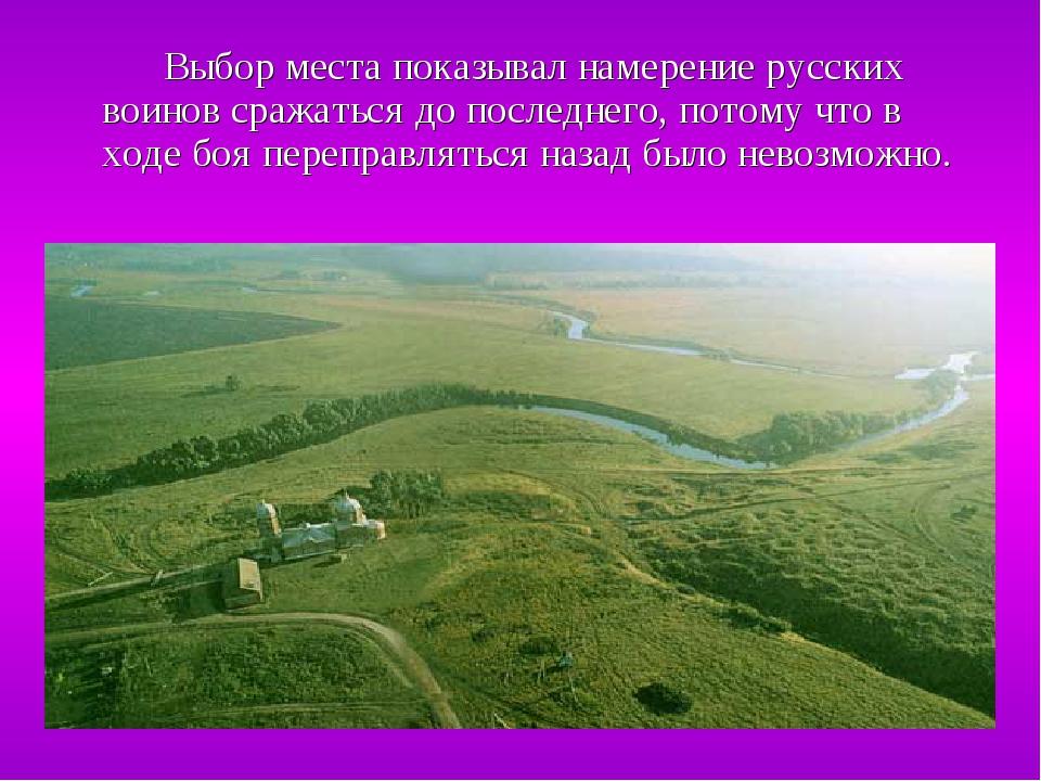 Выбор места показывал намерение русских воинов сражаться до последнего, пото...