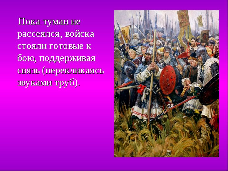 Пока туман не рассеялся, войска стояли готовые к бою, поддерживая связь (пер...